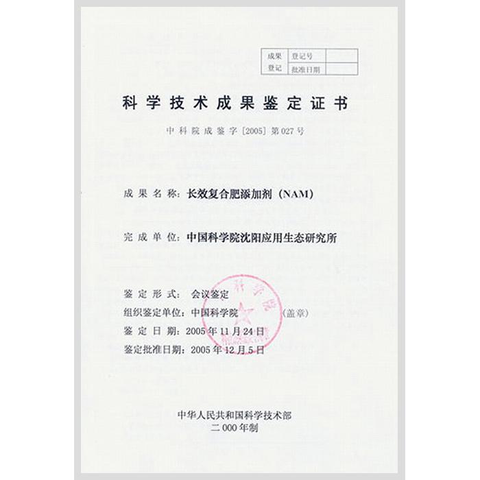 科學技術成果鑒定證書 長效復合肥添加劑(NAM)
