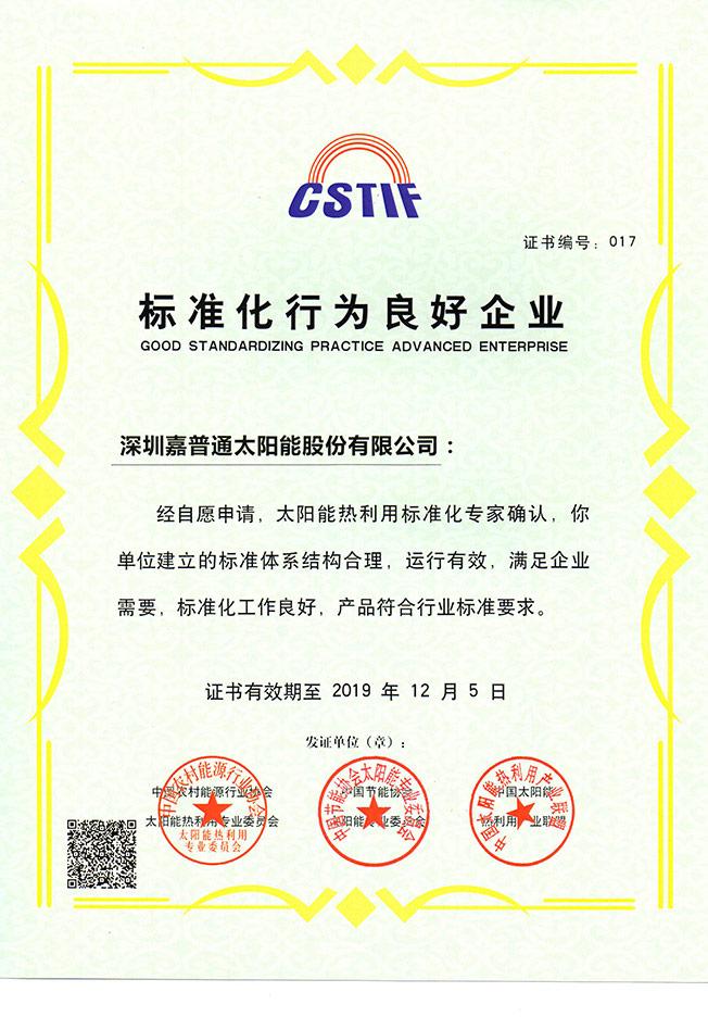 4.4 2019.12.5中国农村能源行业协会等-标准化行为良好企业-有效期至2019.12.5