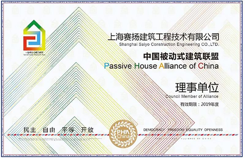 荣获德国PHI注册被动房设计与咨询资格