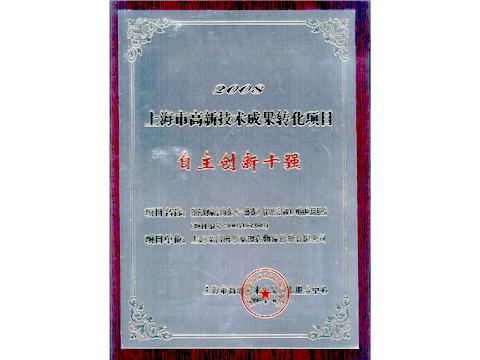 上海市高新技术成果转化项目自主创新十强