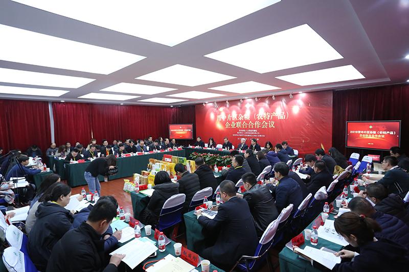 晋中片区杂粮(农特产品)企业联合合作会在太原召开
