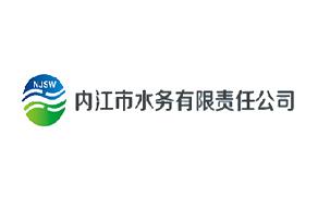 内江市水务有限责任公司