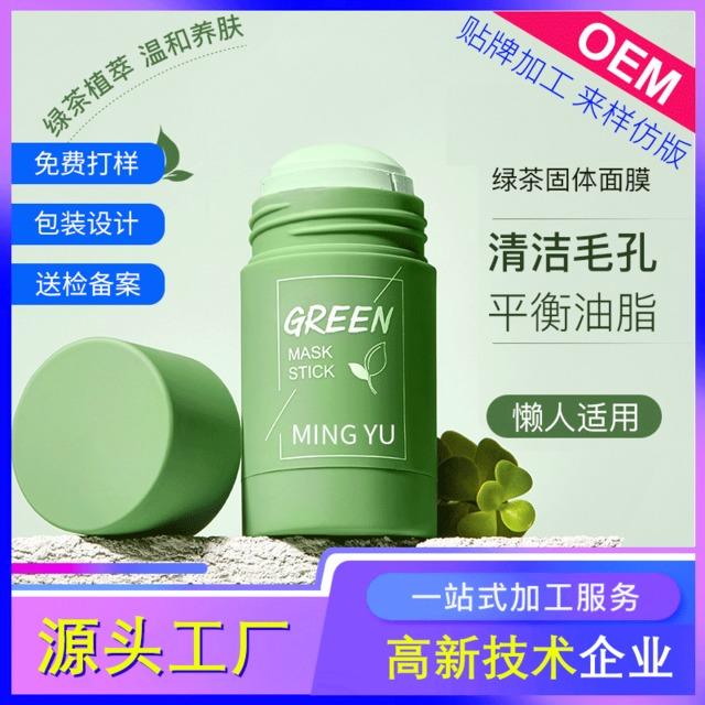 定制綠茶控油固體面膜 男女去黑頭收縮毛孔清潔面膜保濕涂抹泥膜1