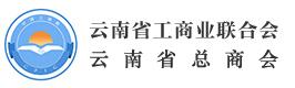 云南省工商業聯合會-云南省總商會!