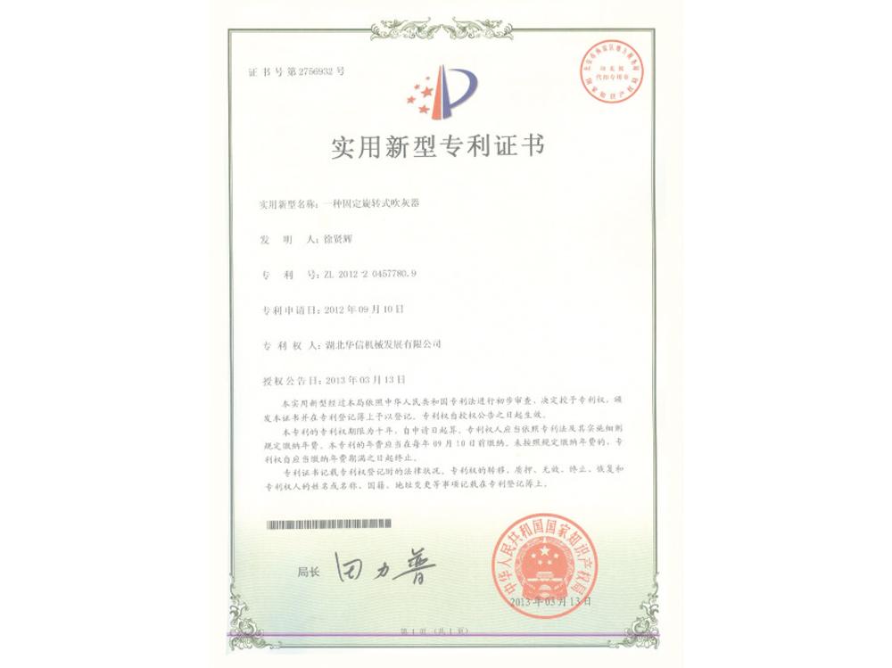 一種固定旋轉式吹灰器專利證書