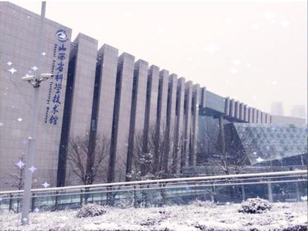 山西省科學技術館 2014-2015年度國家優質工程獎
