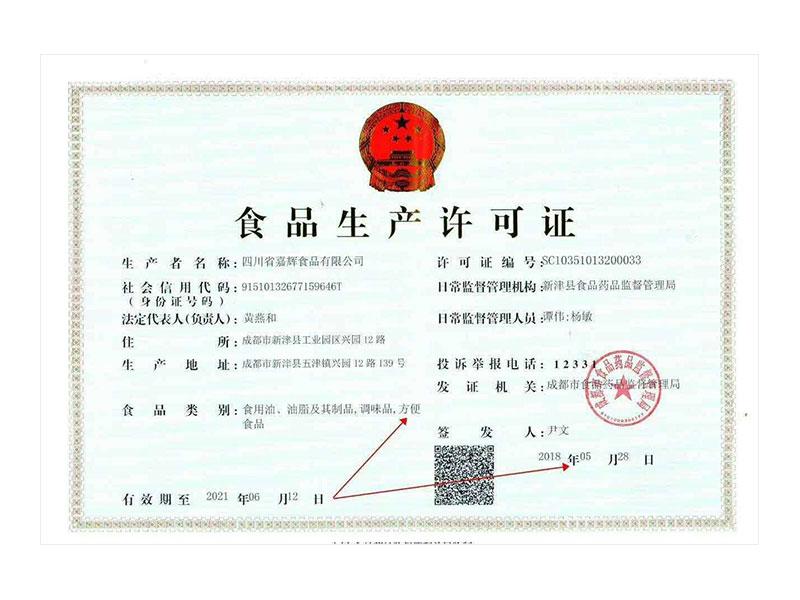 image/食品生产许可证