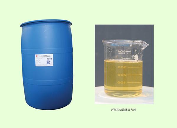 環保型環氧丙烷泡沫滅火劑