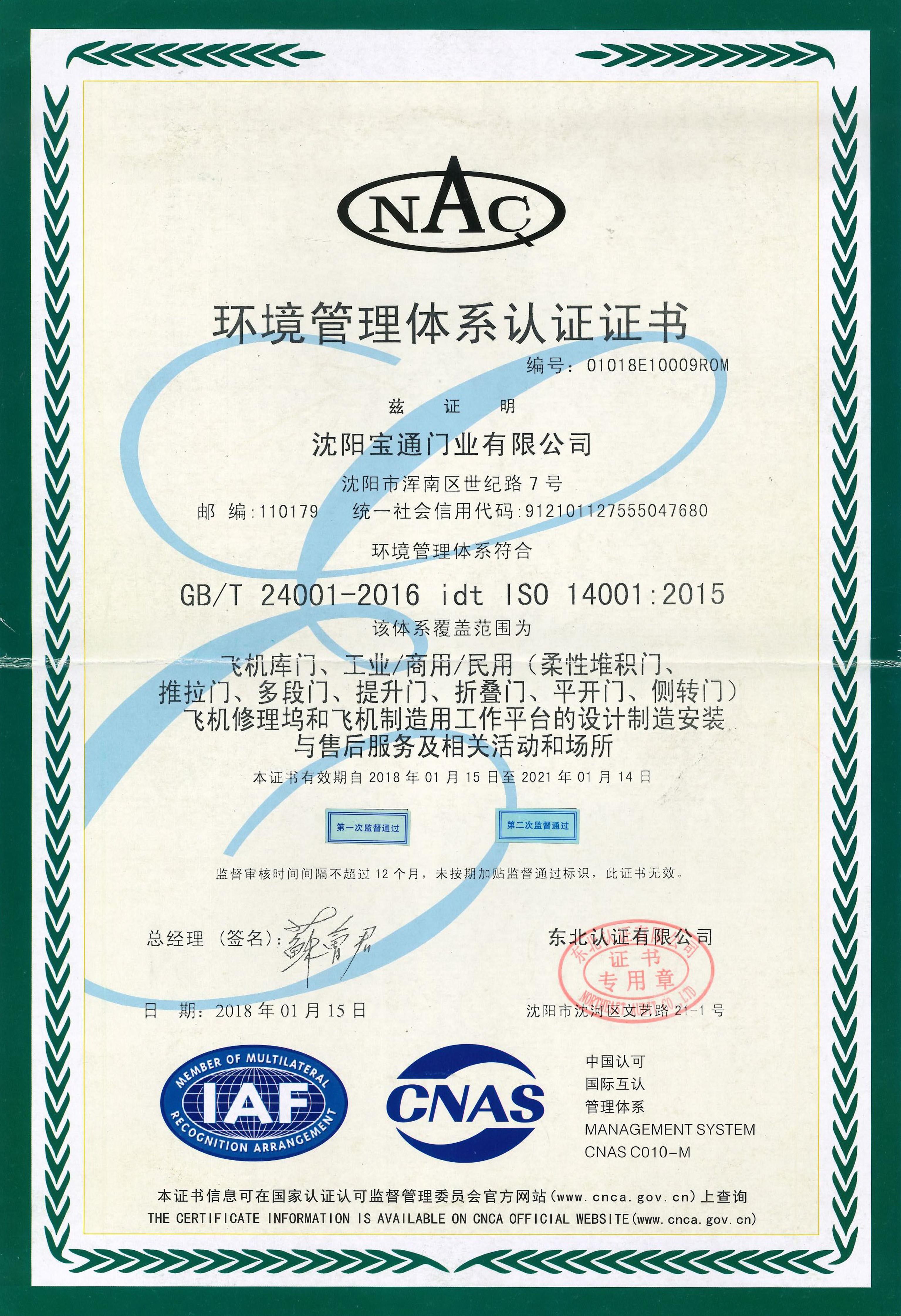 環境管理體系認證證書(中文)