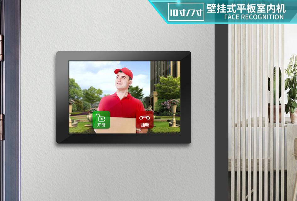 10寸壁挂式平板室内机