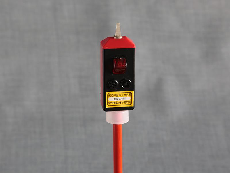 微型驗電器