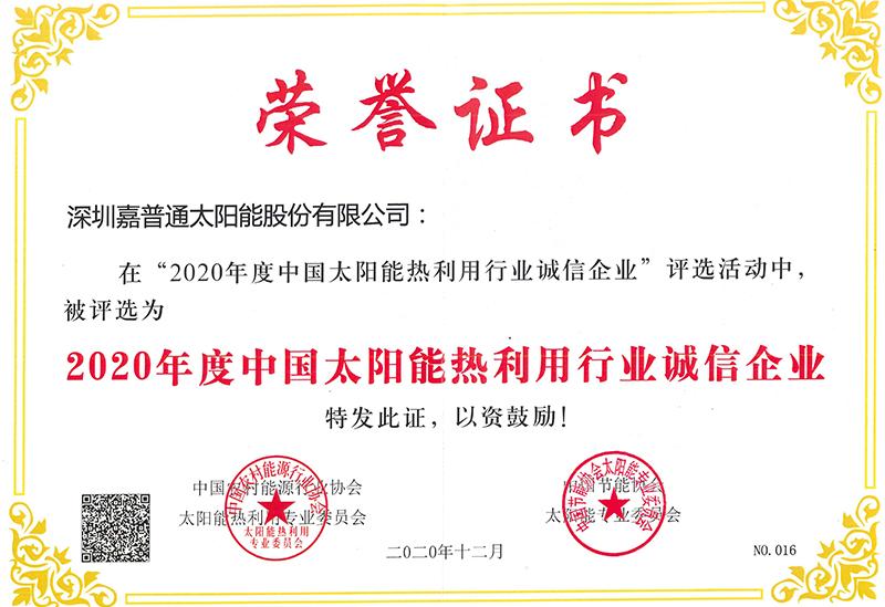 3.1 2020.12中国农村能源行业协会等-2020年度中国太阳能热利用行业诚信企业