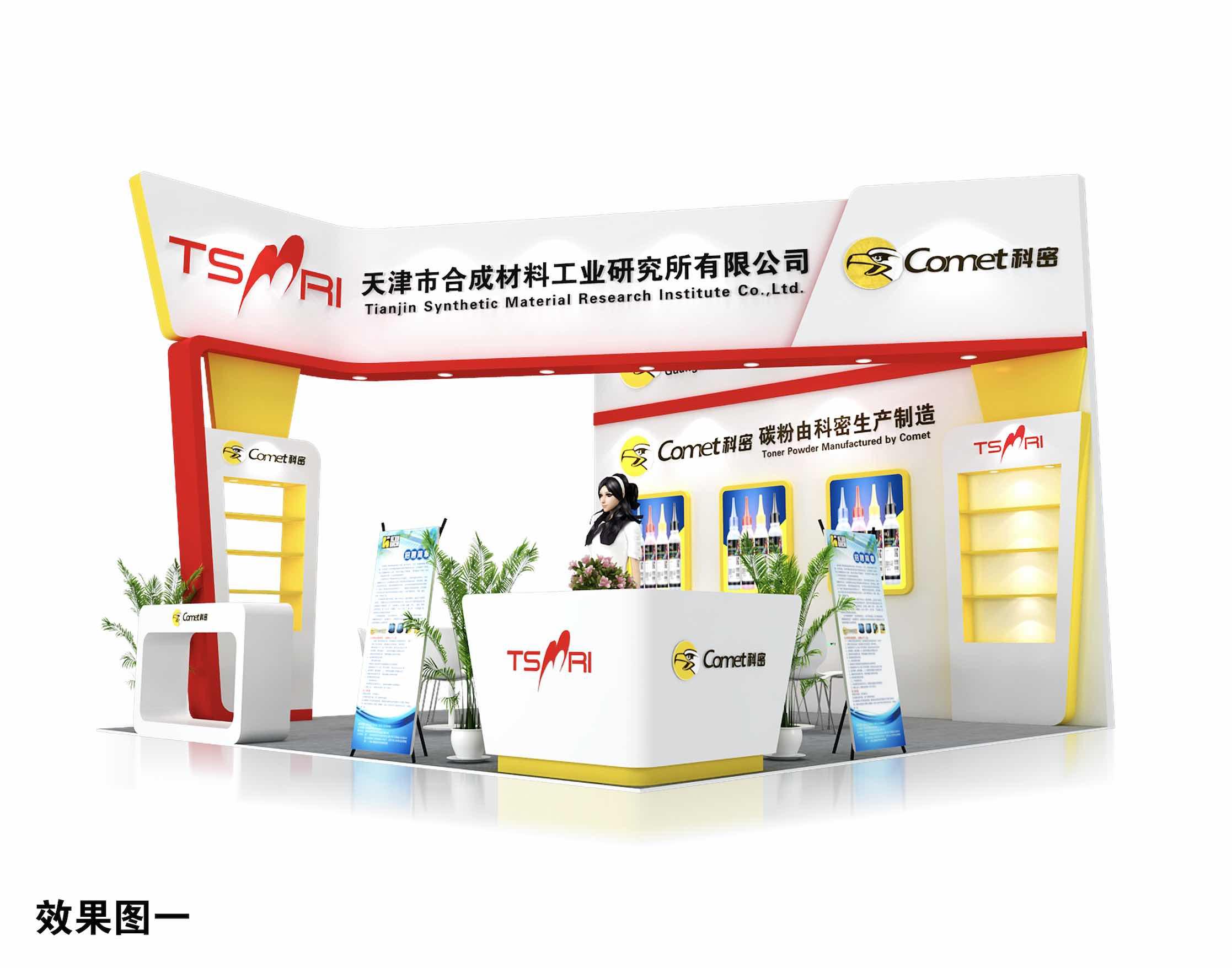 我司将于10月17日参加第十三届中国(珠海)国际办公设备及耗材展览会