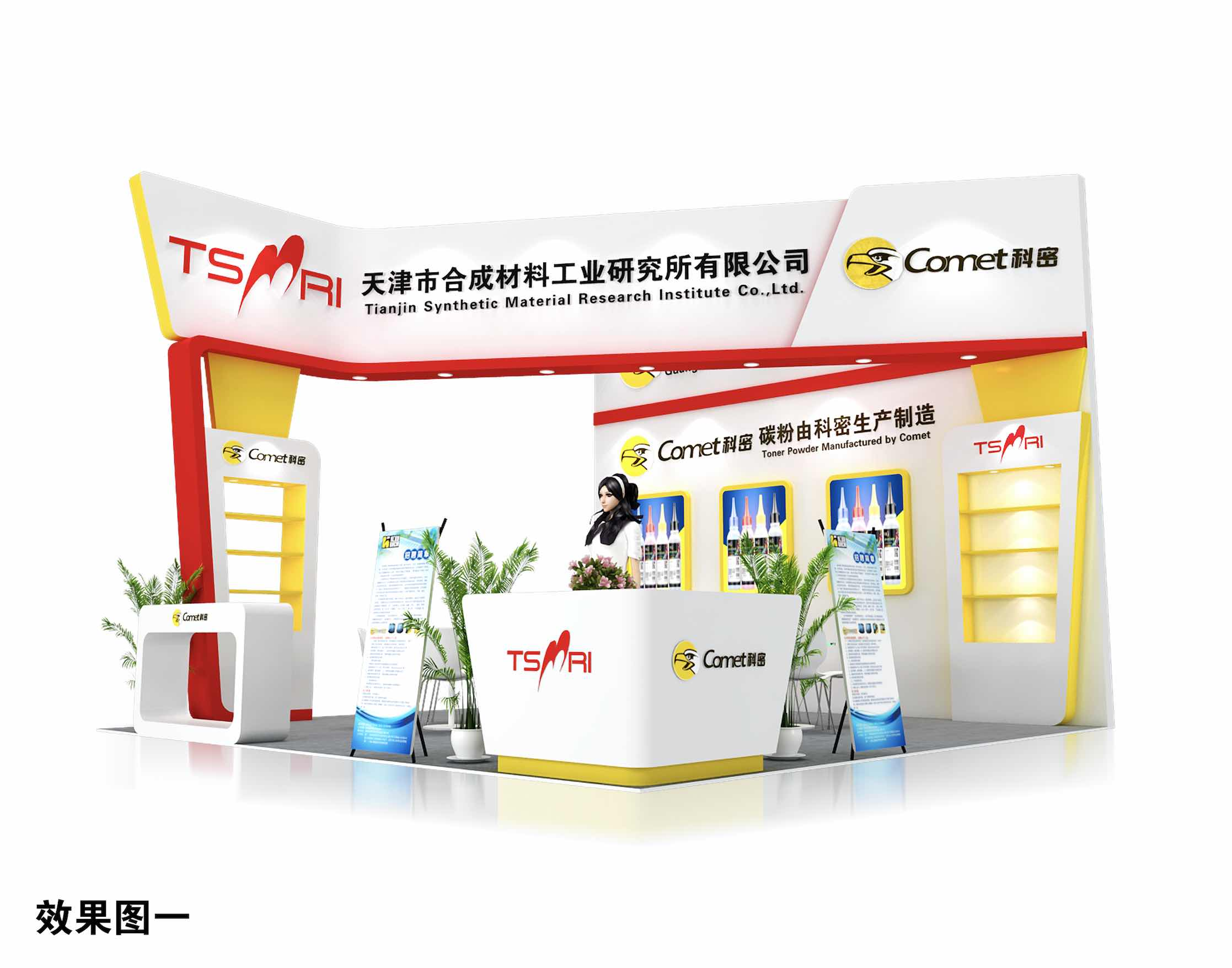 Our company will attend the 13th China (zhuhai) international office equipment and consumables exhibition on October 17th