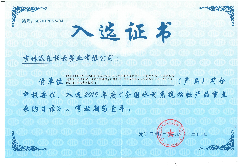 水利名录入选证书