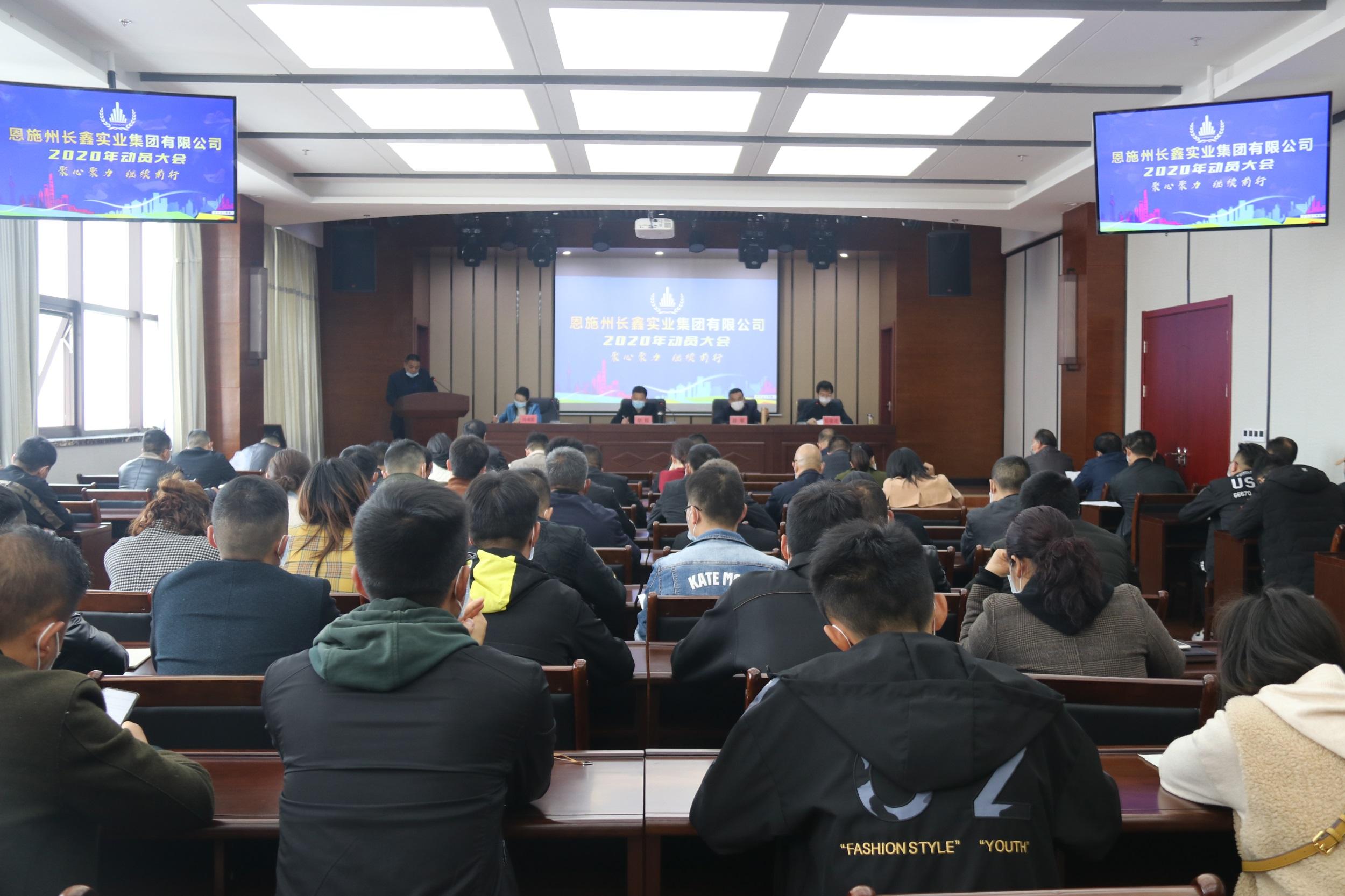 長鑫集團2020年員工動員大會