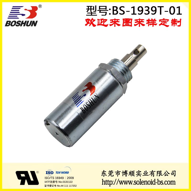 BS-1939T-01 圆管式电磁铁