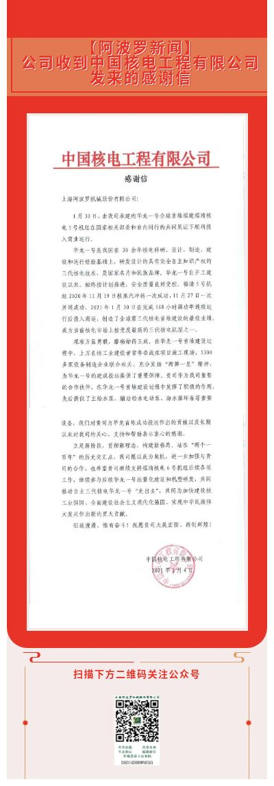 【阿波羅新聞】公司收到中國核電工程有限公司發來的感謝信