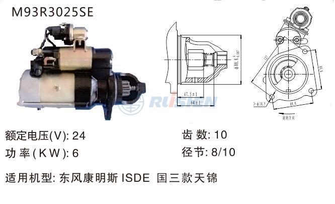 型号:M93R3025SE