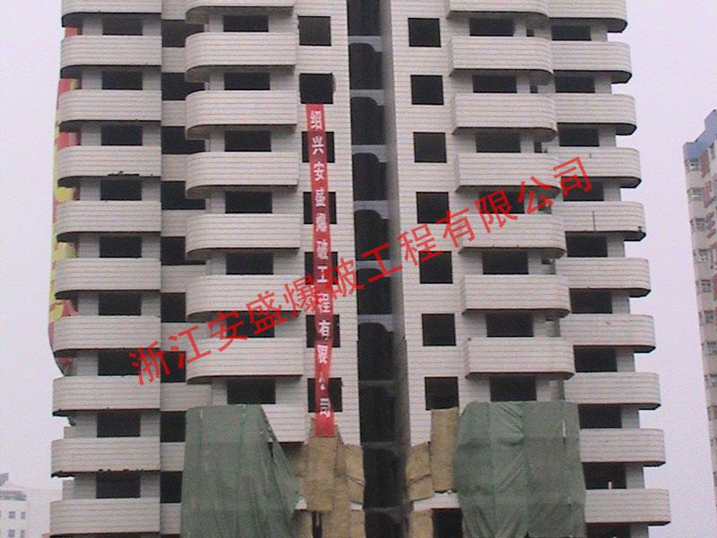 山东华易青年城9#楼爆破拆除工程