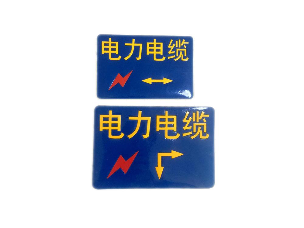 電纜警示貼