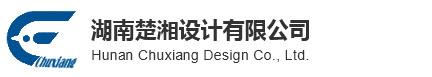 湖南省煤業集團白沙工程設計有限公司