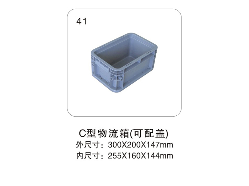 41 C型物流箱