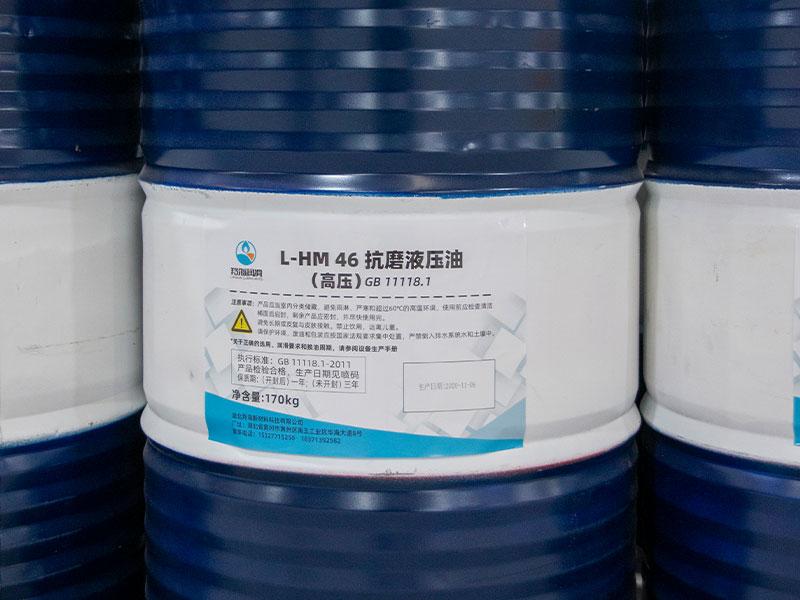 LH-46液壓油