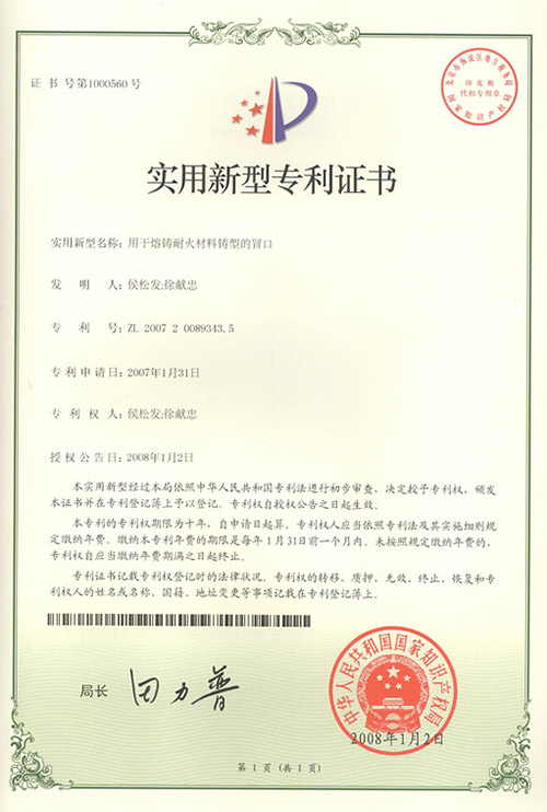 [Practical Model Patent Certificate] A riser for casting a refractory mold
