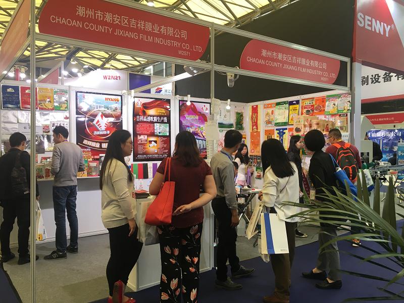 2017年包裝世界上海博覽會