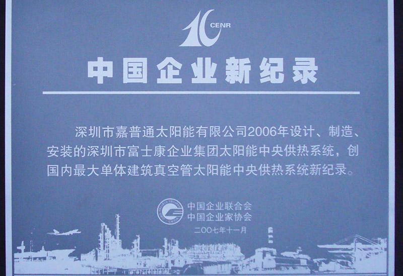 13.4 2007.11记录-中国企业新记录-国内最大单体建筑真空管太阳能中央供热系统(富士康)