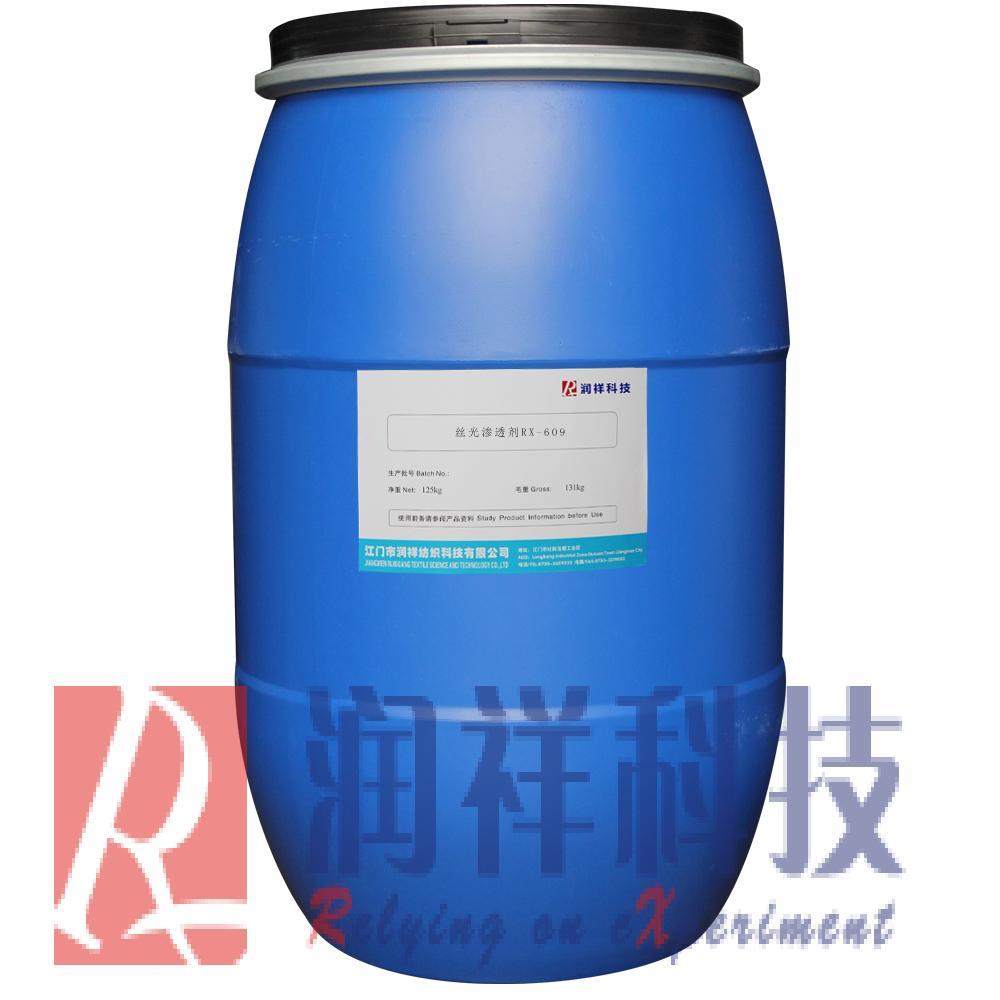 丝光渗透剂RX-609