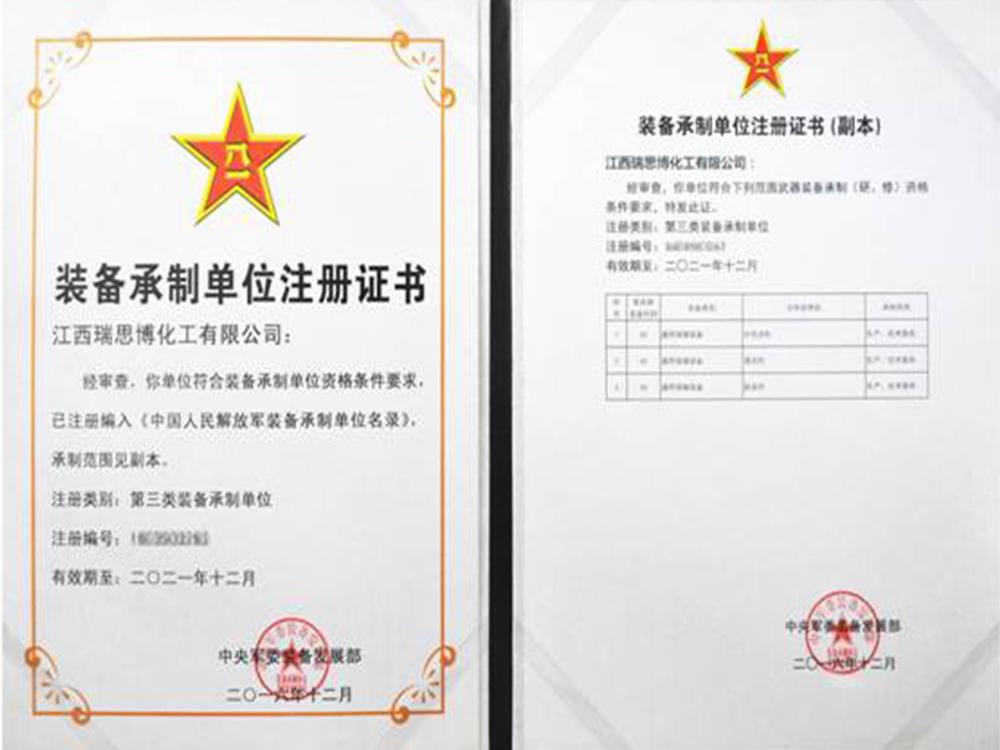 装备承制单位注册证书