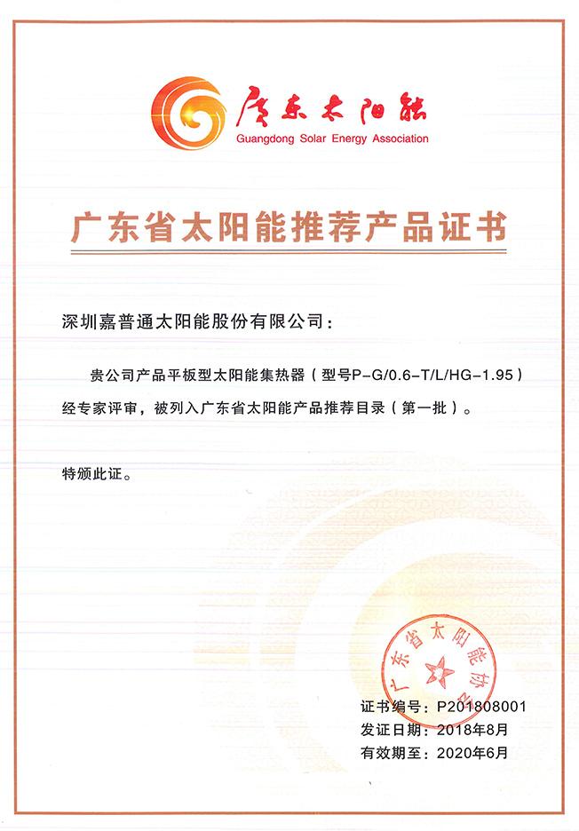 4.2 2018.8-2020.6广东省太阳能协会-广东省太阳能推荐产品证书(平板集热器)