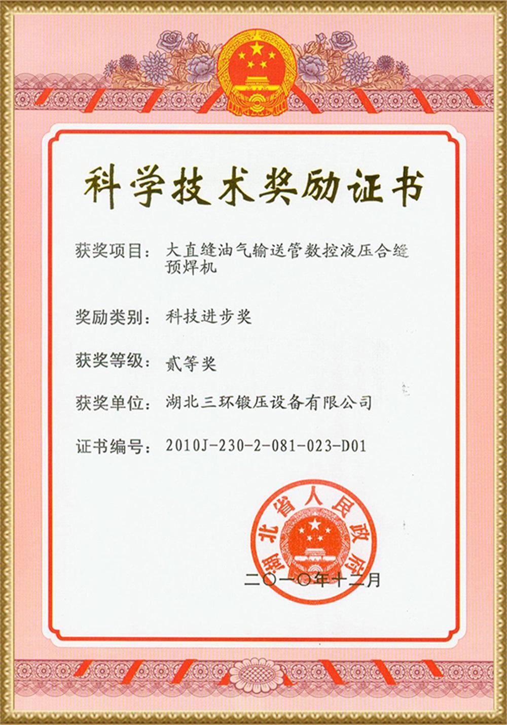 2010數控合縫預焊機湖北二等獎