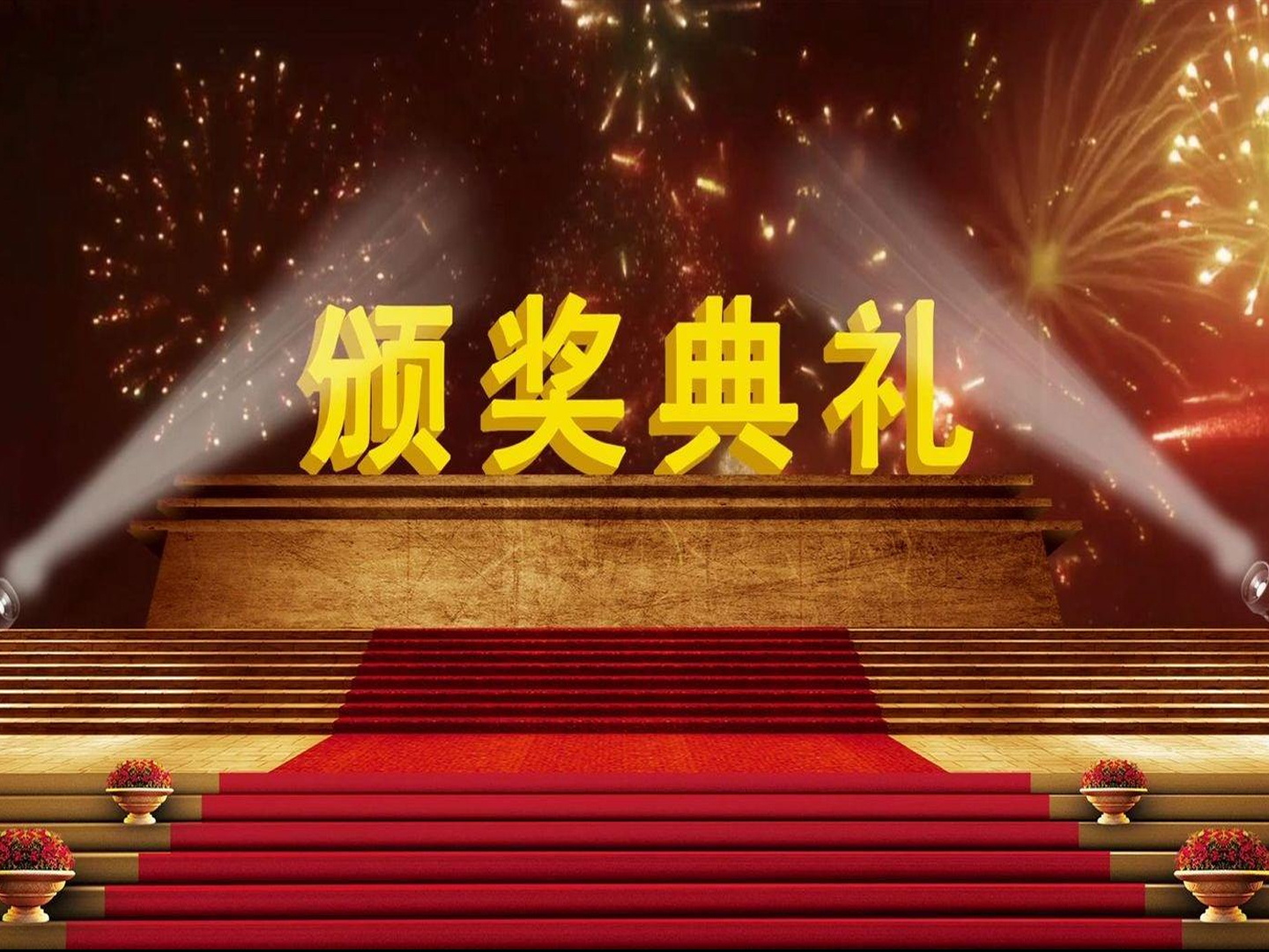 Aoxing Electrical won the second prize of China Landscape Lighting Award