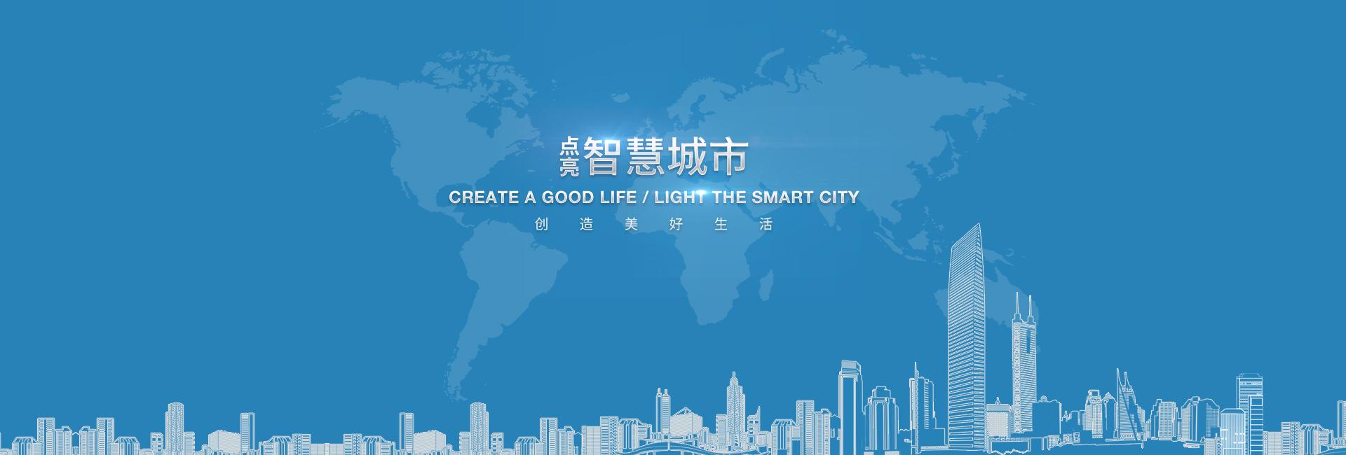 點亮智慧城市