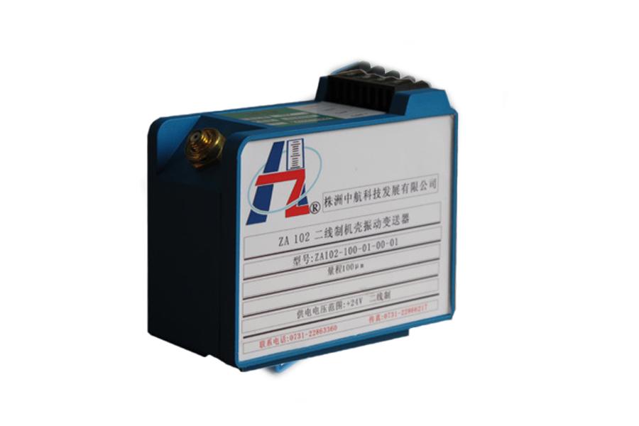 ZA102二線制機殼振動變送器