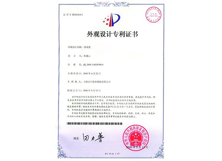 017SCDTP外觀專利