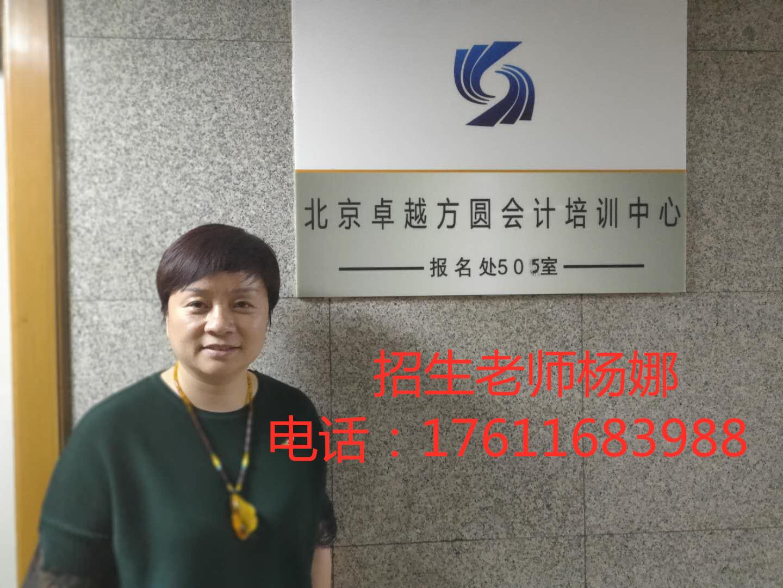 北京招生老师杨娜