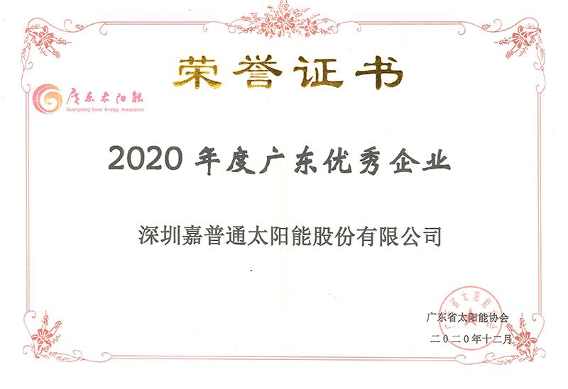 3.3 2020.12 2020年度广东优秀企业