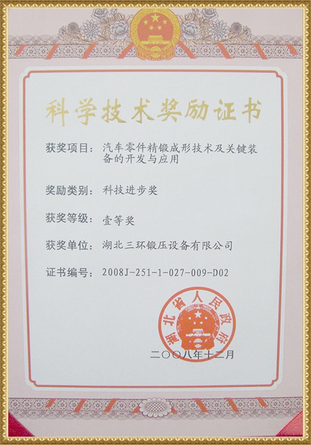2009省科技獎(冷精鍛)