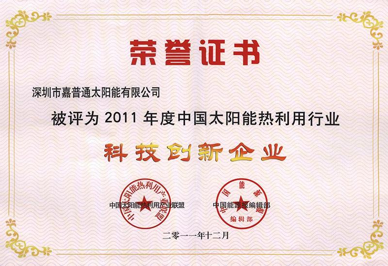 11.2 2011.12中国太阳能热利用产业联盟-2011年度太阳能热利用行业科技创新企业