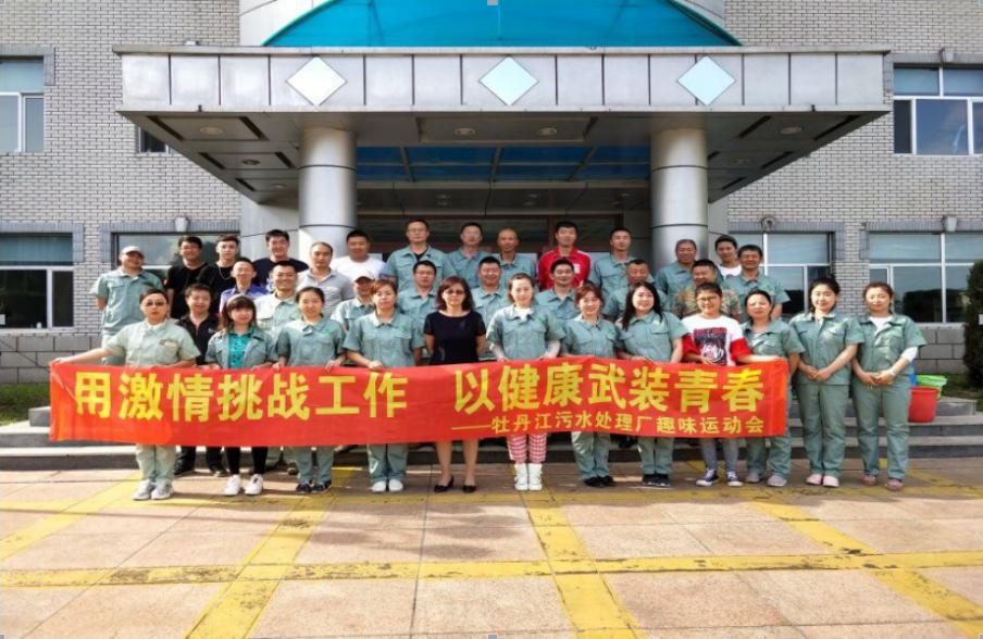 牡丹江污水处理厂举行员工趣味运动会
