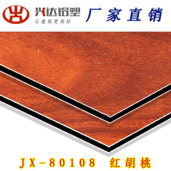 JX-80108 紅胡桃