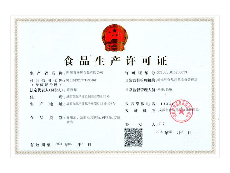 image/食品生產許可證-1