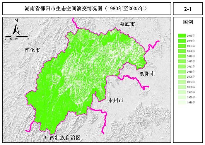 邵陽市國土空間規劃實施評估專題研究
