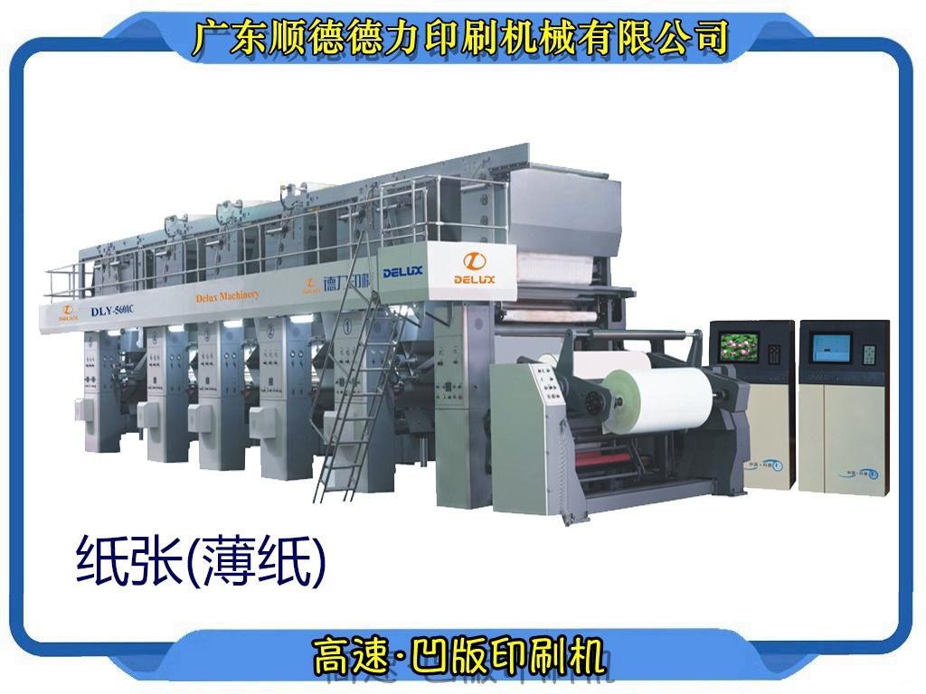 紙張(機械軸)凹版印刷機