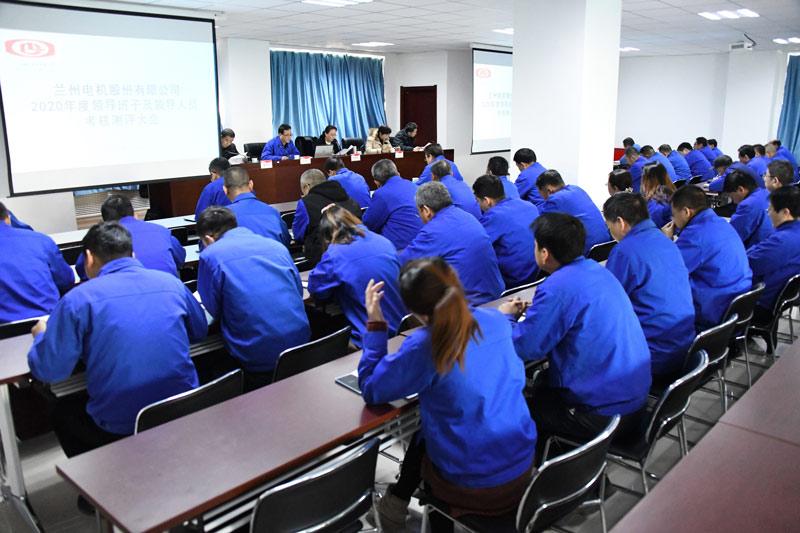 甘肃电气集团党委对公司领导班子和领导人员  进行2020年度工作考核和党建及党风廉政建设工作考核