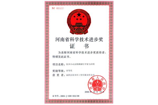02-河南省科學技術進步獎證書
